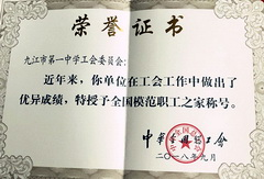 """喜报:ca88.com中学工会委员会喜获""""全国模范职工之家"""""""
