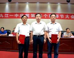 九江一中举行庆祝第35个教师节大会