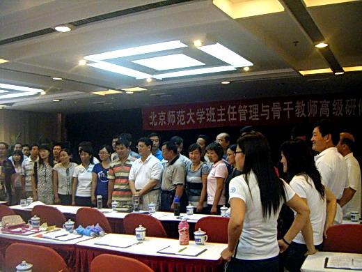 胡北师范大学-剑峰老师参加北师大高级研修班培训