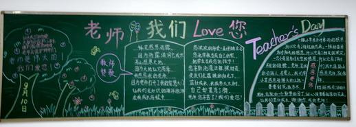 九江一中八里湖校区初一(4)班教师节主题黑板报