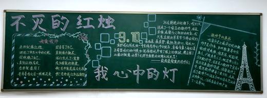 教师节主题黑板报